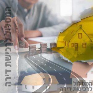 מדריך לקניית דירה, איך לקנות דירה ראשונה, הוצאות ברכישת דירה, מה זה נסח טאבו