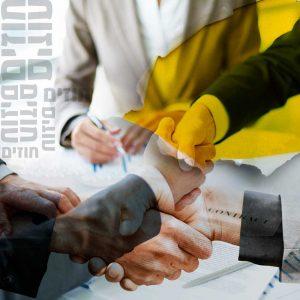 חוזה מכר דירה: קורס על חוזים לרכישה ומכירת דירות. זכרון דברים ועוד