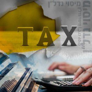 """קורס במיסוי נדל""""ן: מס שבח על דירה בירושה, מס רכישה למשפרי דיור, פטור ממס שבח דירה יחידה ועוד."""