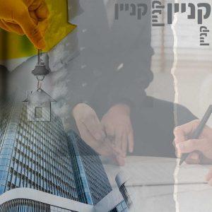 קורס דיגיטלי בנושא בדיקות לפני רכישת דירה